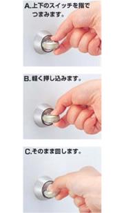 MIWA社 「スイッチサムターン」